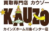 買取専門店カウゾー カインズホーム川島インター店