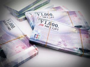 JCBギフトカード1000円×大量700枚