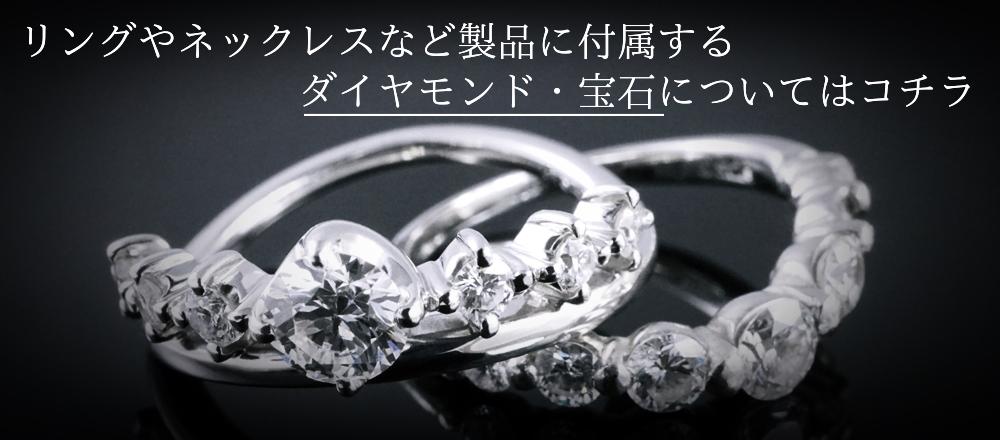 ダイヤ・宝石のページへ