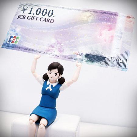 JCBギフトカード 1,000円×大量