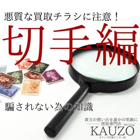 【 コラム -悪質な切手の買取チラシにご注意を!- 】