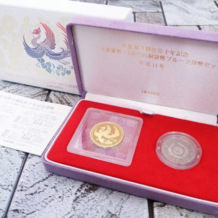 平成11年 天皇陛下 御在位10年記念 1万円 金貨幣 500円 白銅貨幣 プルーフ貨幣セット