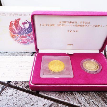 平成21年 天皇陛下 御在位20年記念 1万円 金貨幣 500円 黄銅貨幣 プルーフ貨幣セット